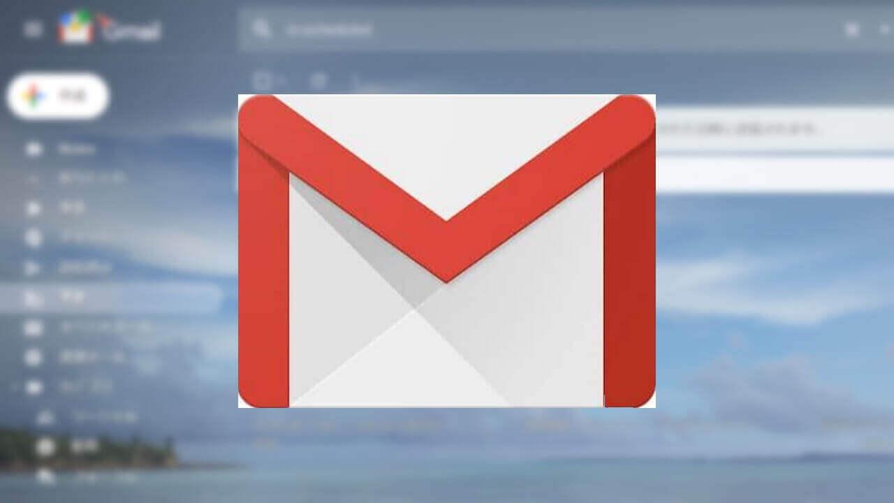 「Gmail」に送信予約フォルダが新設、送信予定はまだ利用できず【レポート】