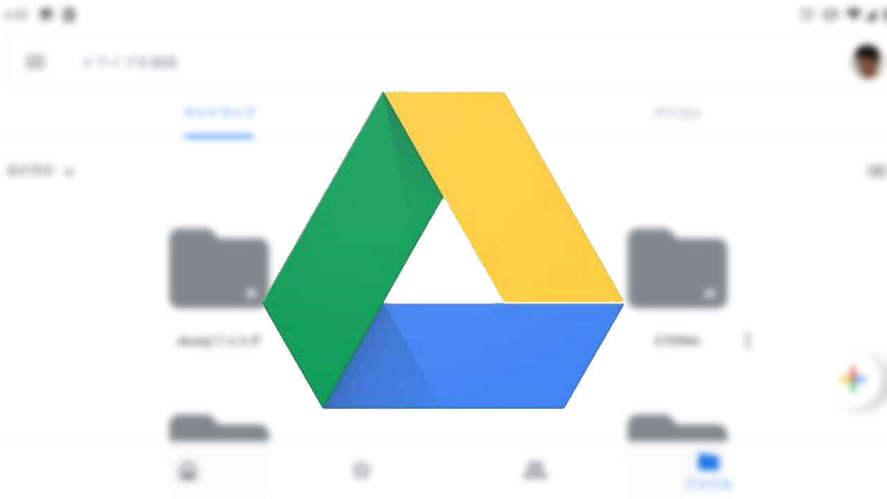 Android版「Google ドライブ」がUI刷新、Pixel 3はランダムでダークモードに