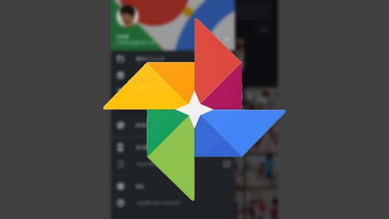 Android版「Google フォト」がPixel 3ダークテーマのバグを修正