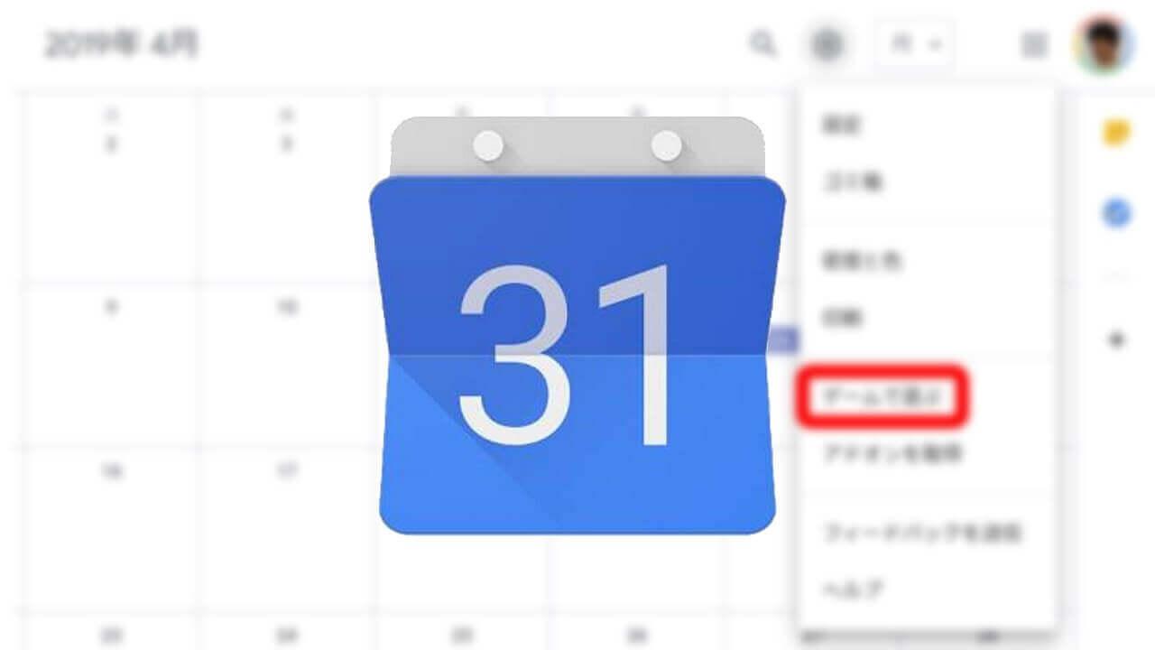 今年のGoogleエイプリルフールは「Google カレンダー」でも