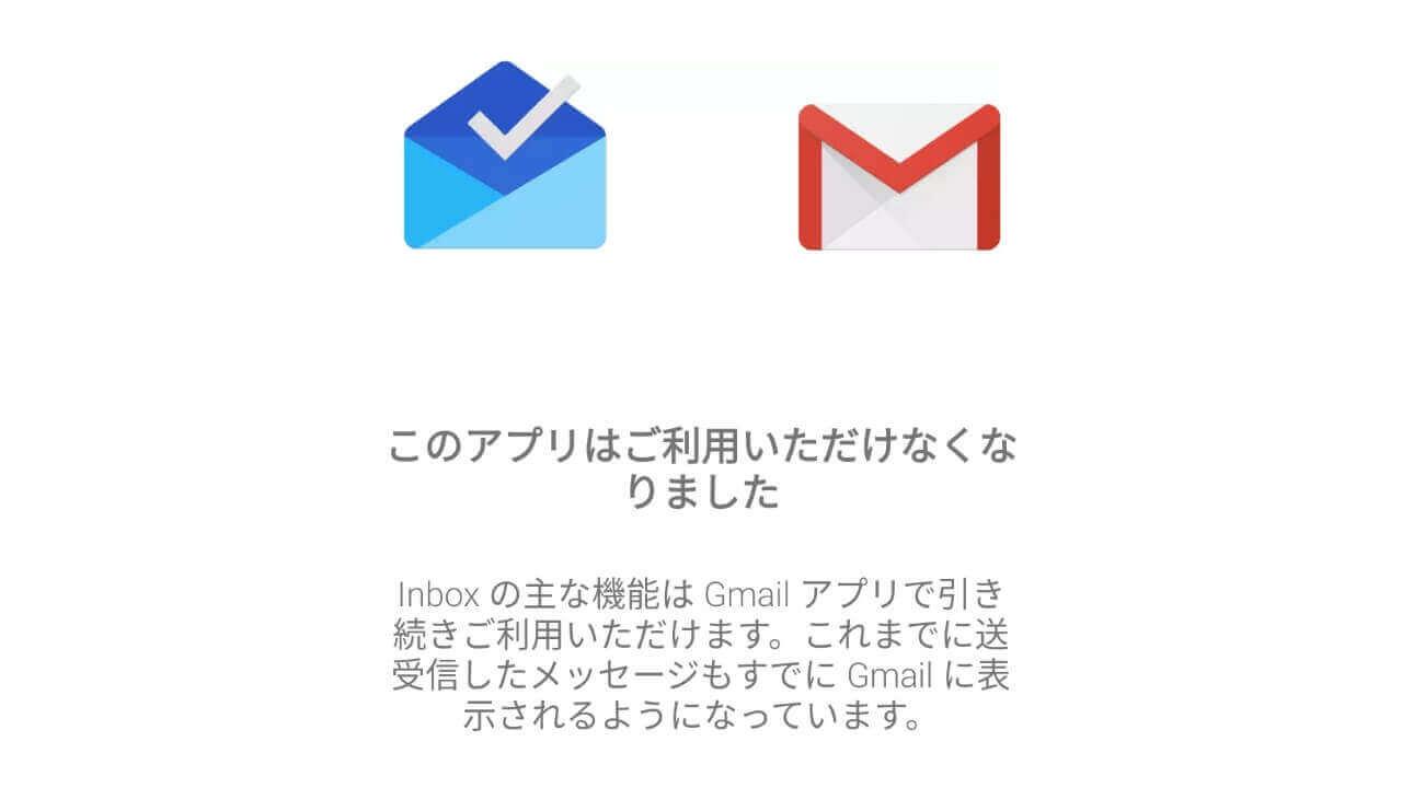 「Google+」と「Inbox」が終了