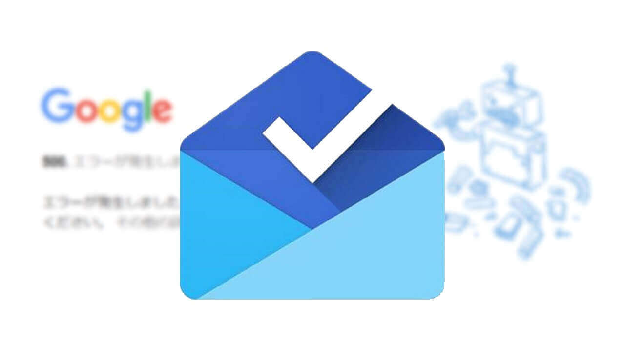 WEB版「Inbox by Gmail」が終了
