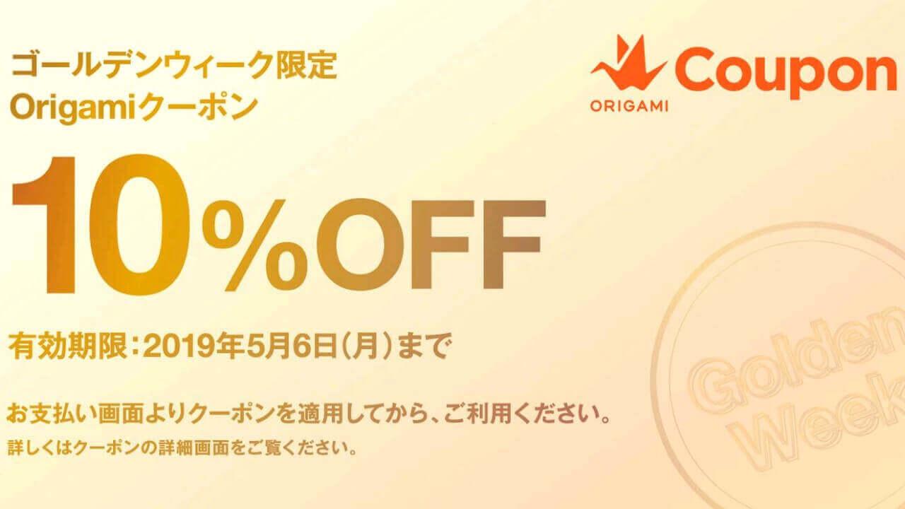 10%引き「ゴールデンウィーク限定Origamiクーポン」配布中