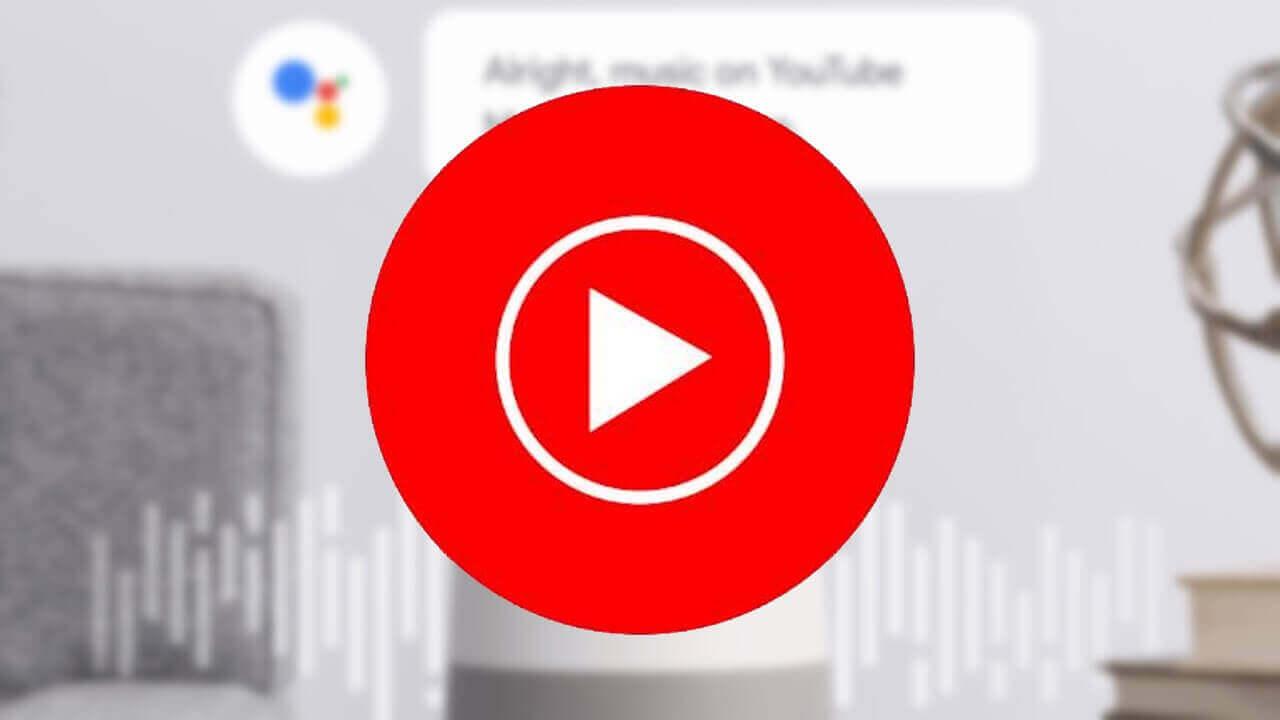 Google Homeで無料版「YouTube Music」が再生可能に