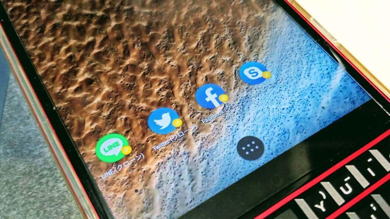 アプリを複製できるクローン機能の使い方【BlackBerry KEY2 レポート】