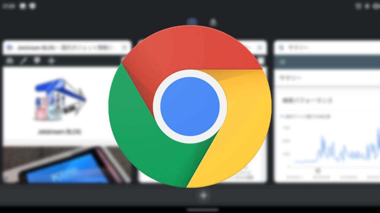 Android「Chrome」でタイルデザインのタブ一覧に変更する方法
