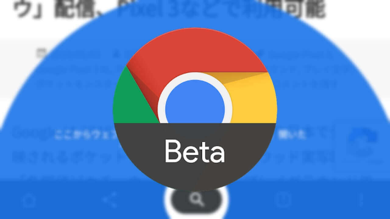 Android「Chrome Beta」で新たなボトムバーUIがテスト配信【レポート】