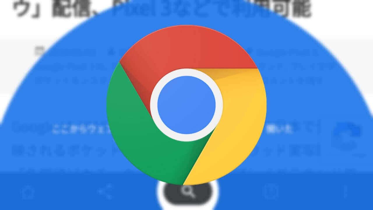 Android「Chrome」で新たなボトムバーUIを利用する方法