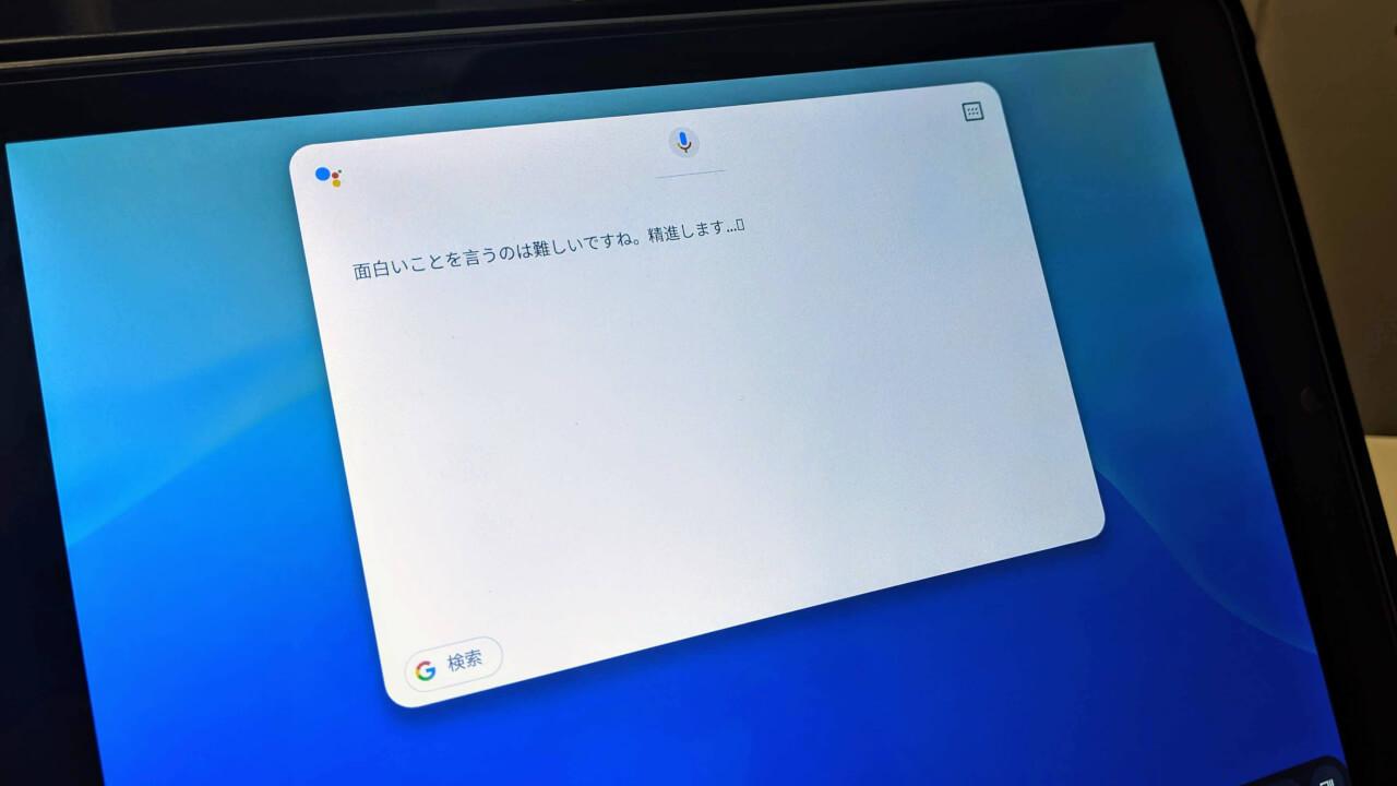 「Chromebook Tablet CT100」で日本語Google アシスタントが利用可能になった【レポート】