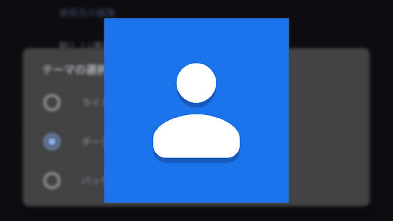 Android「連絡帳」のダークモードがアプリ内からON/OFF可能に
