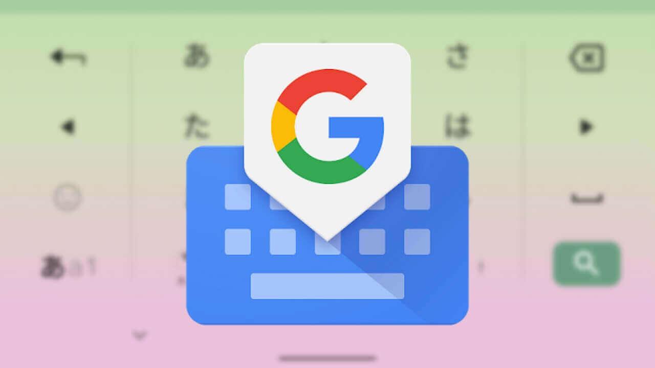Android「Gboard」にクリップボードなどの新機能が多数追加