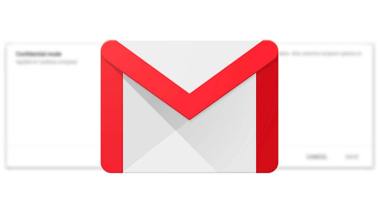 「Gmail」の新しい情報保護モードが6月25日から利用可能に