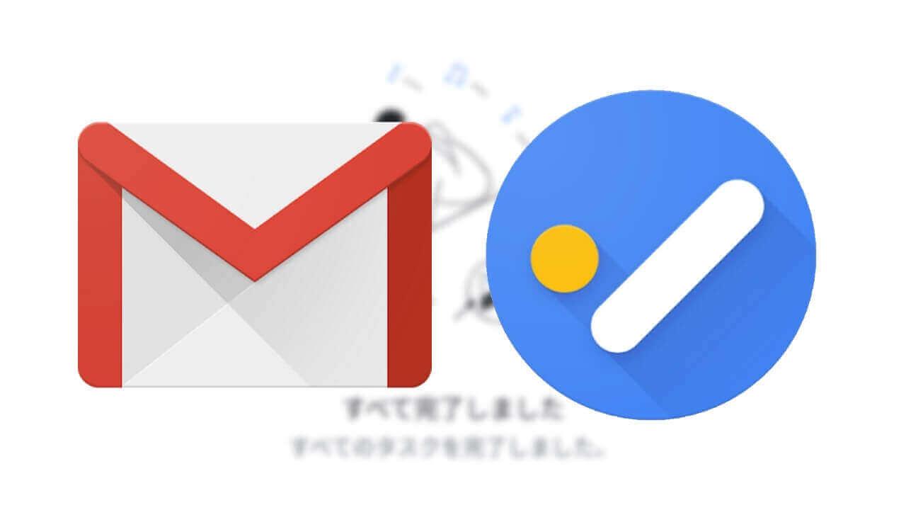 「Gmail」アプリの受信メールを「ToDo リスト」に追加可能に