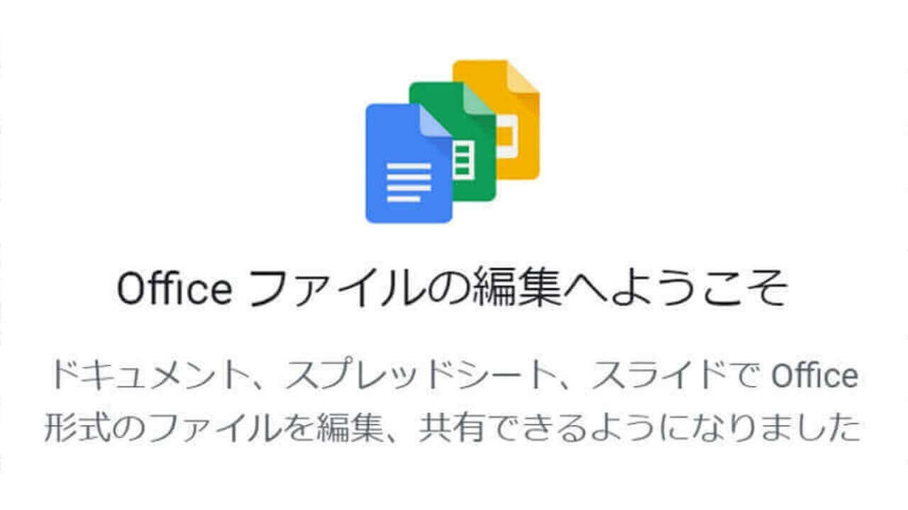 「Google ドキュメント/スプレッドシート/スライド」のOfficeファイル直接編集が遂に解禁