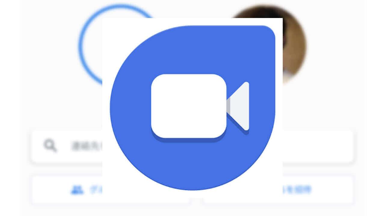 「Google Duo」グループ通話がいつの間のか国内解禁(されてた)【レポート】