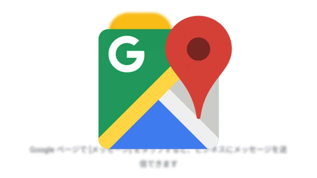 「Google マップ」アプリが新マテリアル化&メッセージ解禁【レポート】