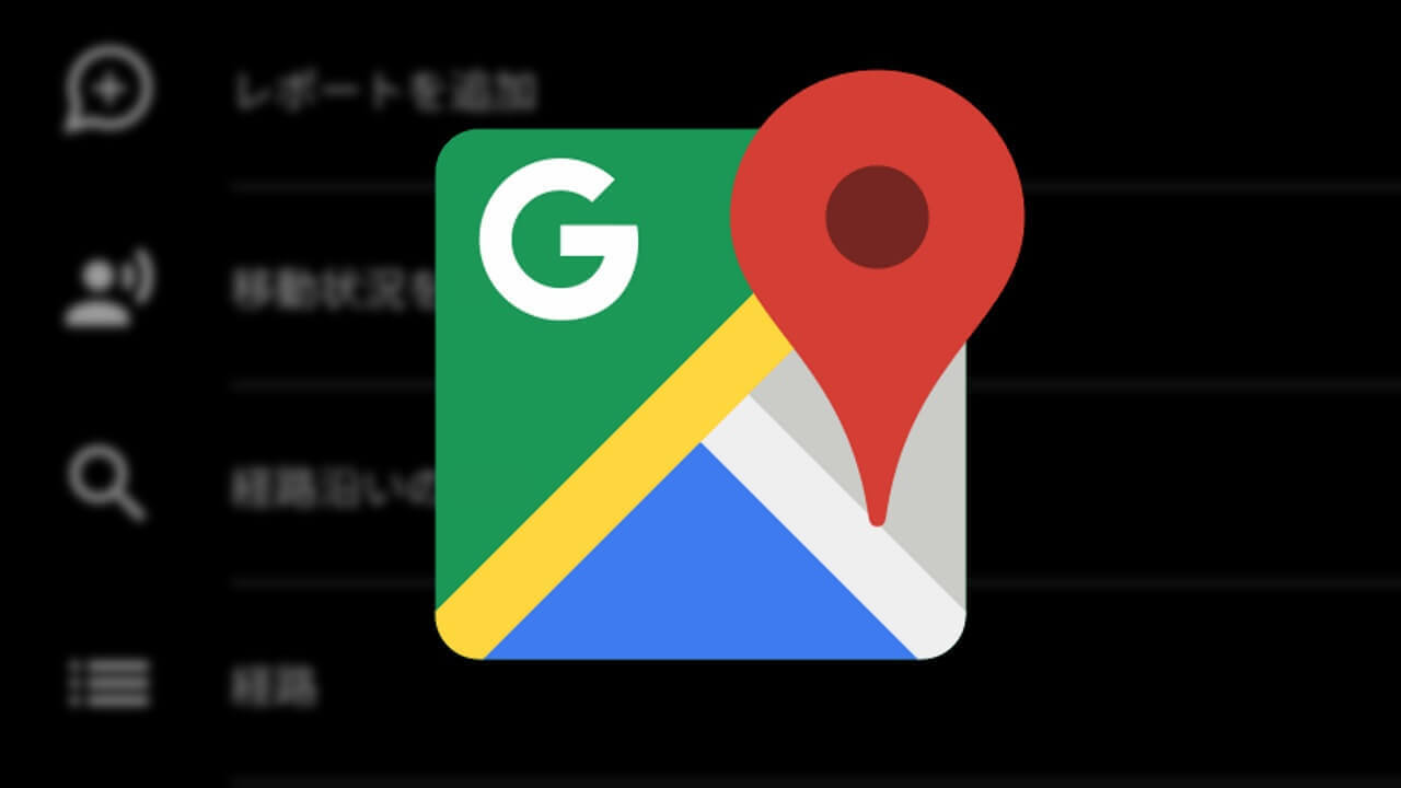 「Google マップ」ナビ中の移動情報共有が可能に
