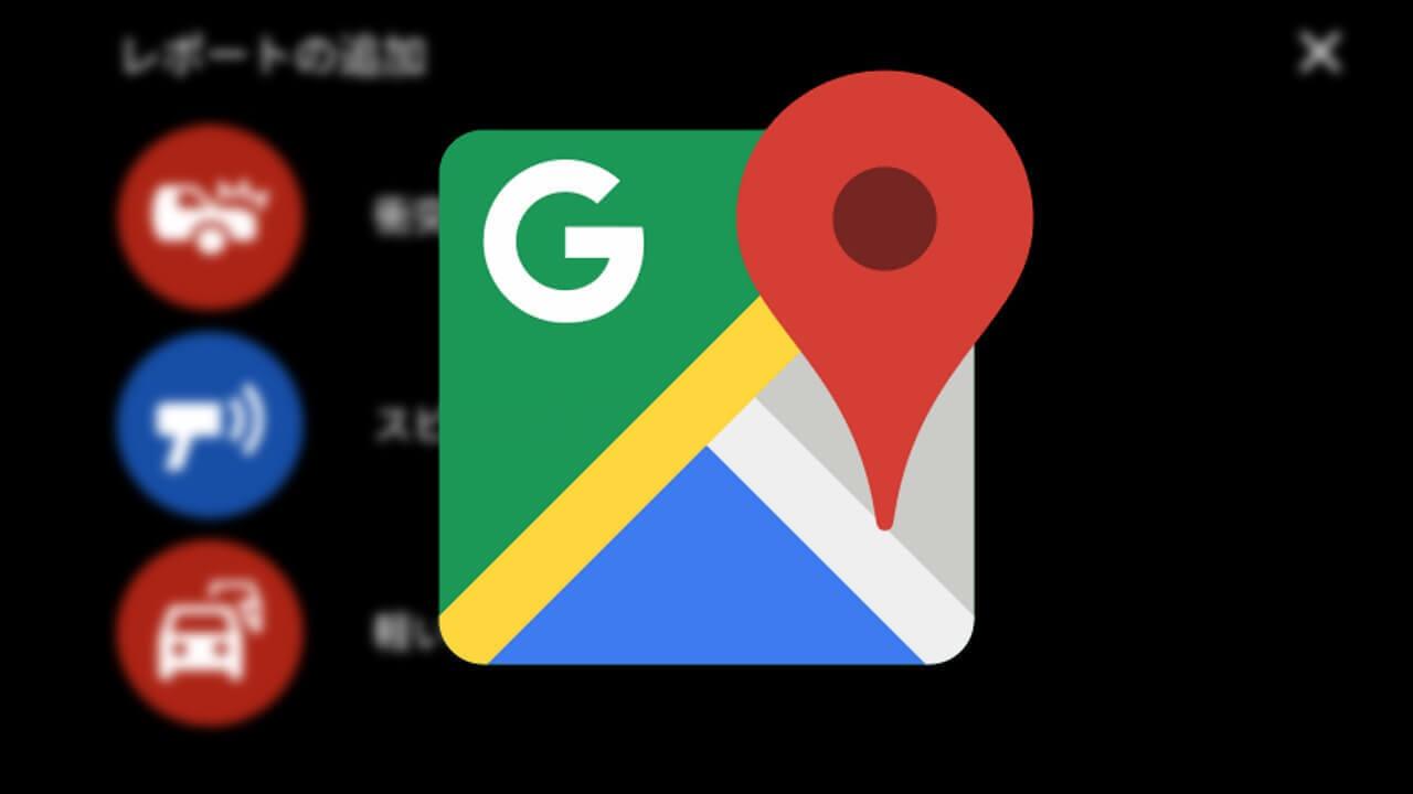 ベータ版「Google マップ」でナビ中の事故や渋滞情報送信が可能に