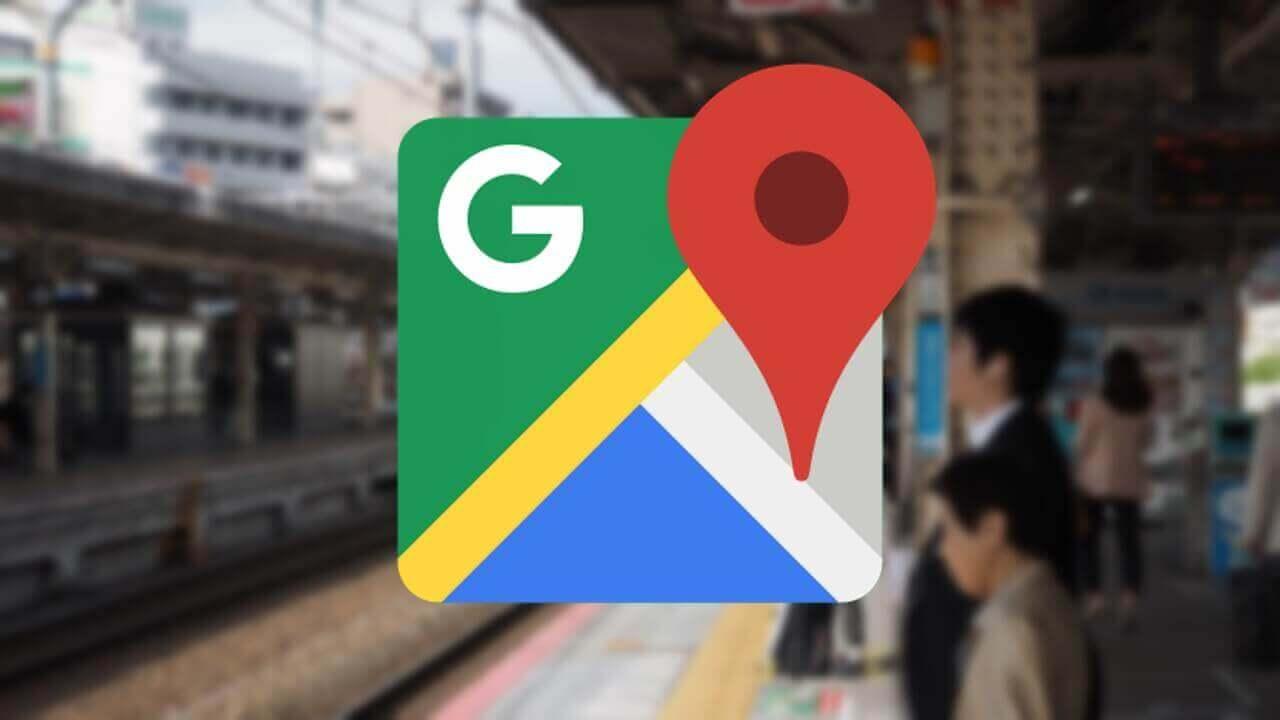 「Google マップ」経路案内が更に便利に、最適な電車の乗車位置などが追加