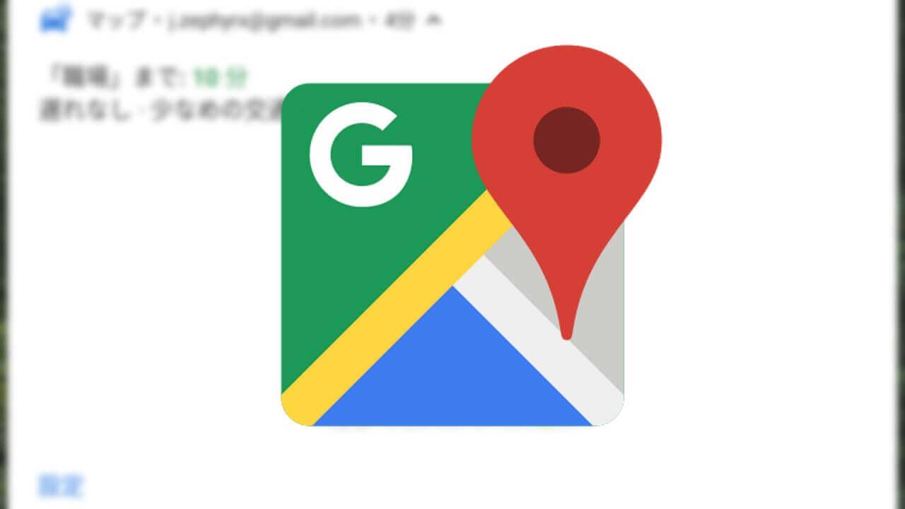 Android「Google マップ」通勤関連通知に簡易地図が表示【レポート】