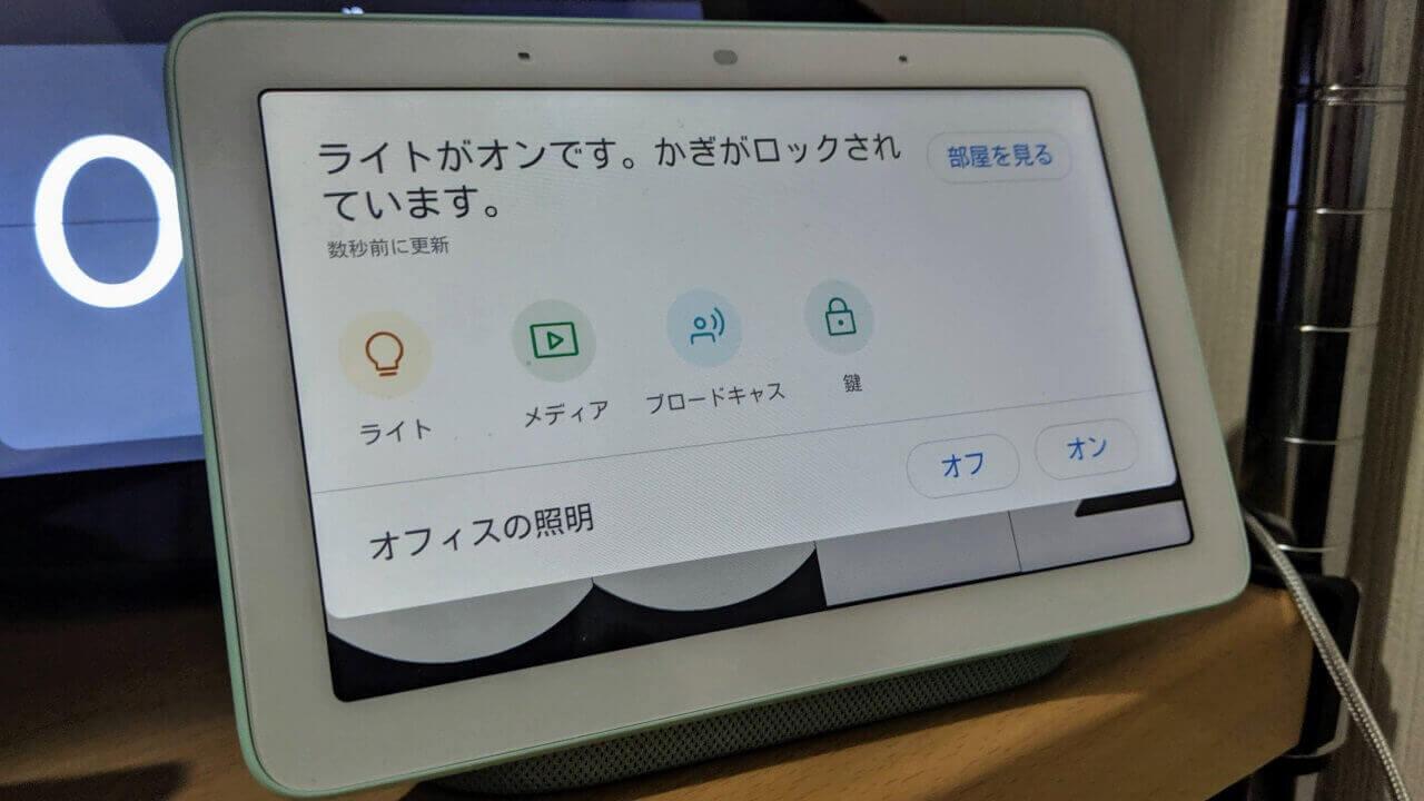 「Google Home Hub(Nest Hub)」が完全日本語表示化【レポート】