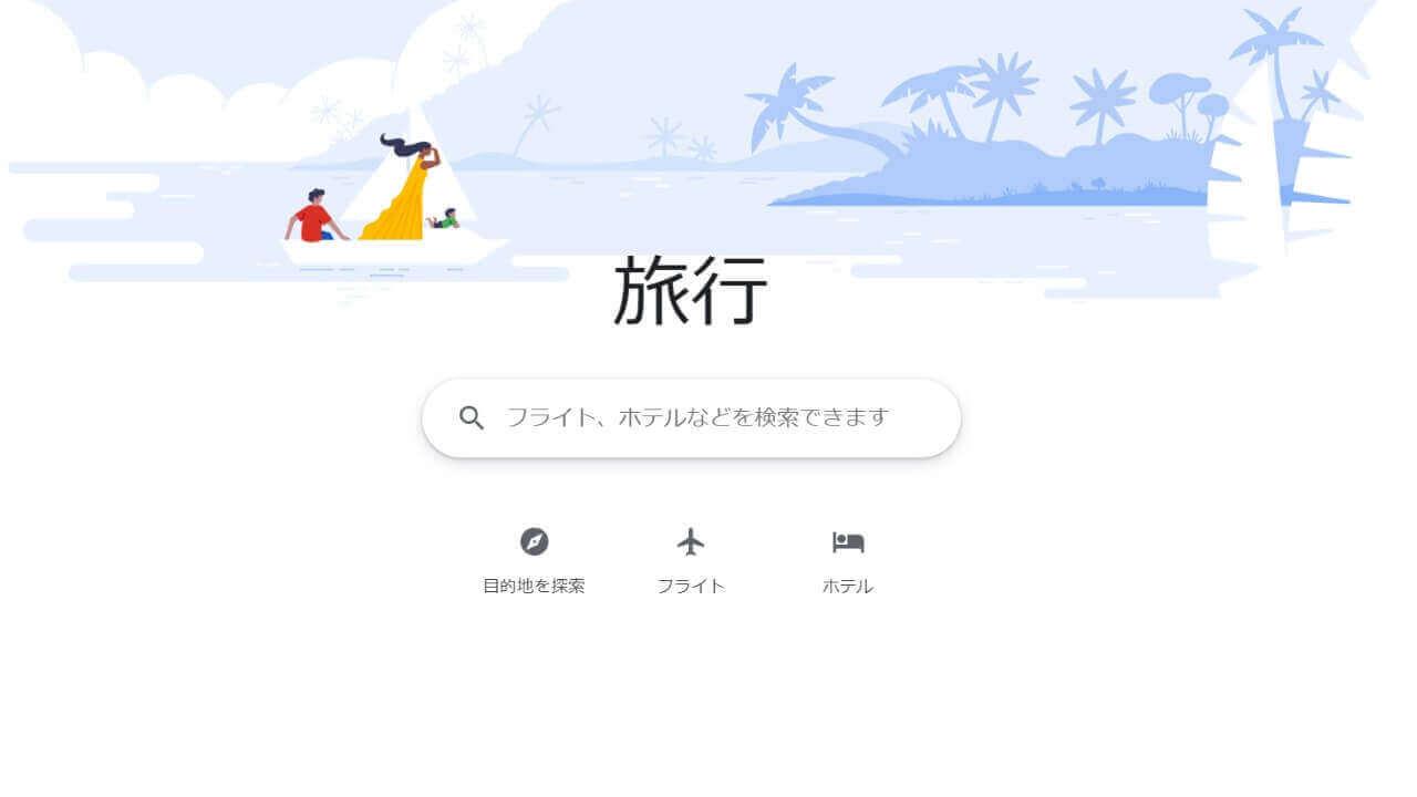 旅行プランナーサービス「Google Travel」のデスクトップ版提供開始