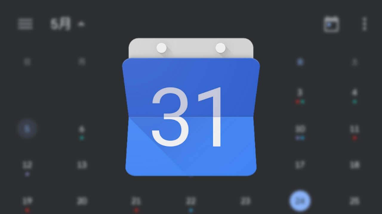 Android「Google カレンダー」にダークモード配信