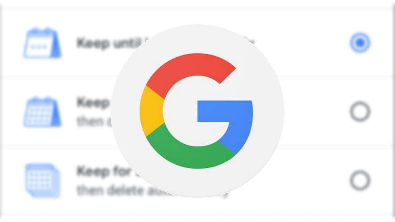 Google、位置履歴やWEBアクティビティなどの自動削除機能を発表