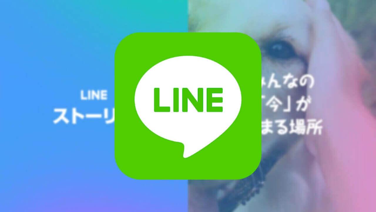 「LINE」ストーリーがiOSでも利用可能に