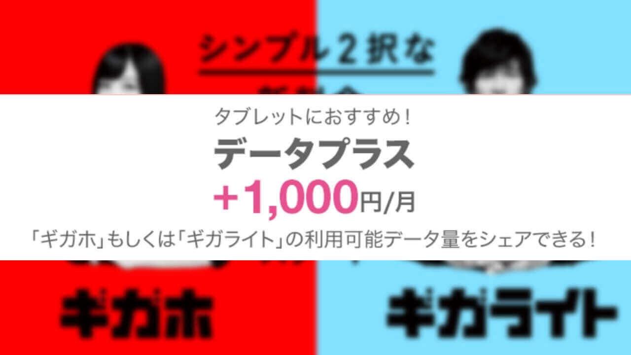 NTTドコモ「ギガホ」のデータプラスはSMS対応【レポート】