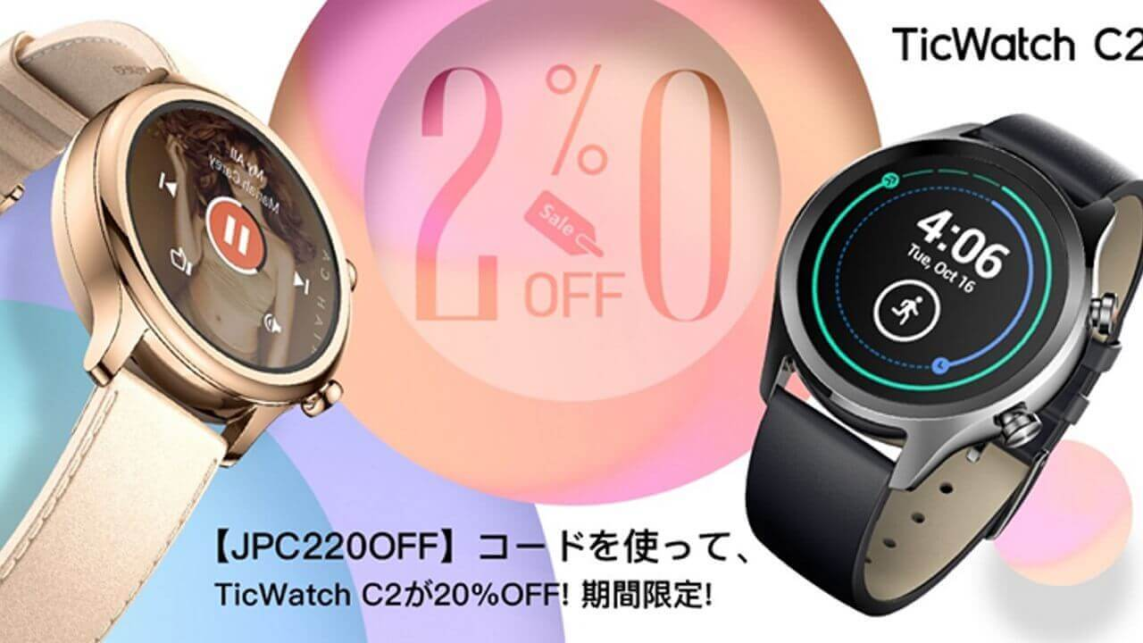 Mobvoi、Wear OS「TicWatch C2」を改めて20%引き
