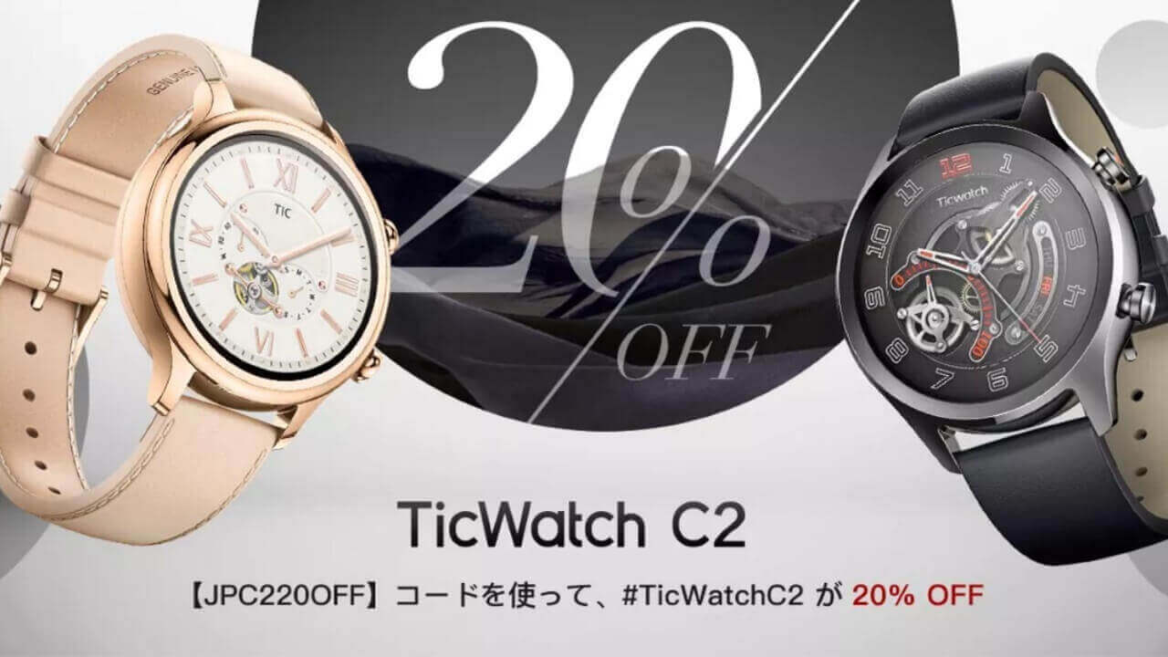 Wear OS「TicWatch C2」が初の20%引き
