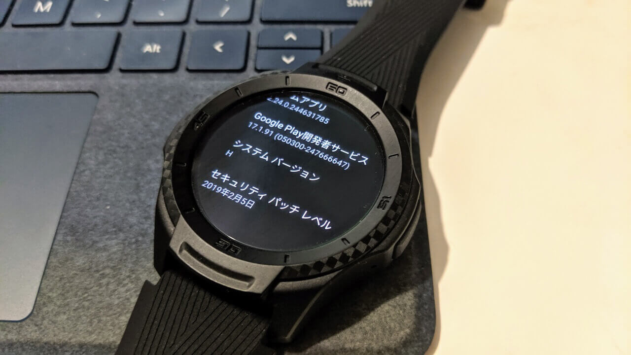 「TicWatch S2」に2019年2月のセキュリティアップデート配信