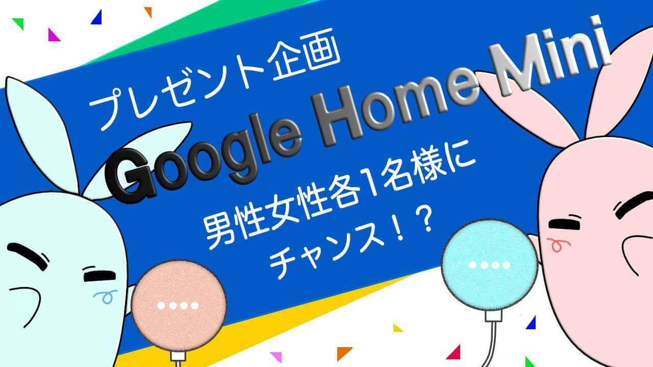 【プレゼント企画】「Google Home Mini」を抽選で2名様にプレゼント!