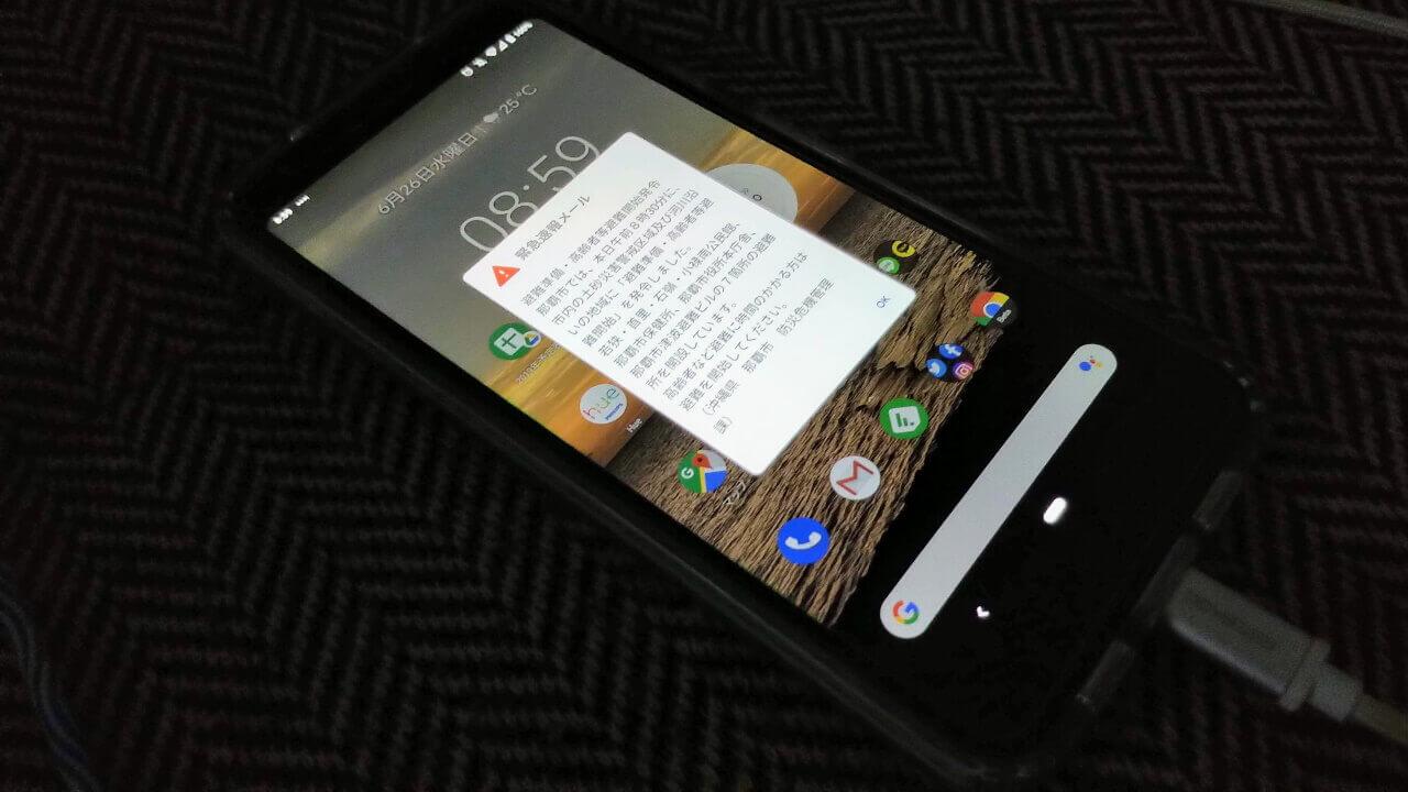 Android「緊急速報メール」の読み上げや最大音量をOFFにする方法