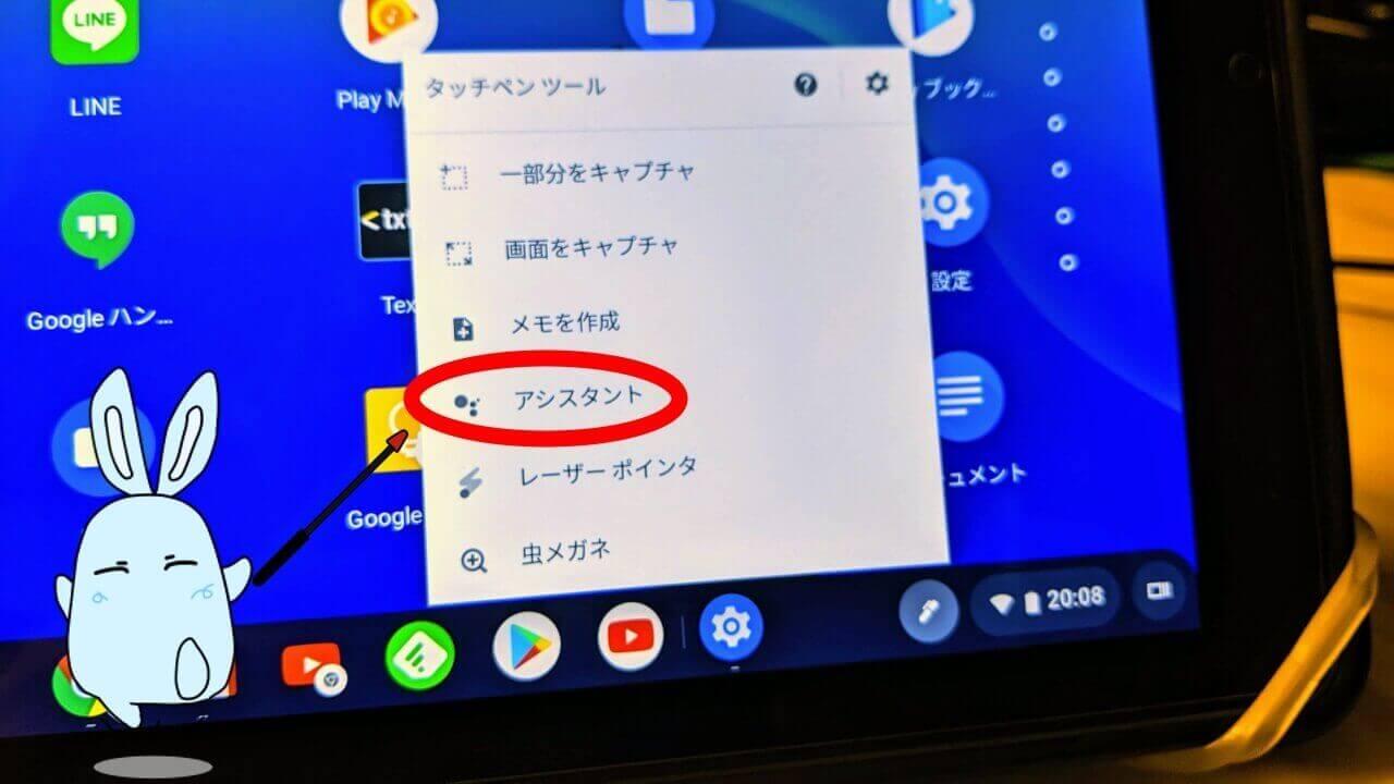 """Chromebookが""""ねぇGoogle""""を認識開始&タッチペン「Google アシスタント」も利用可能に【レポート】"""