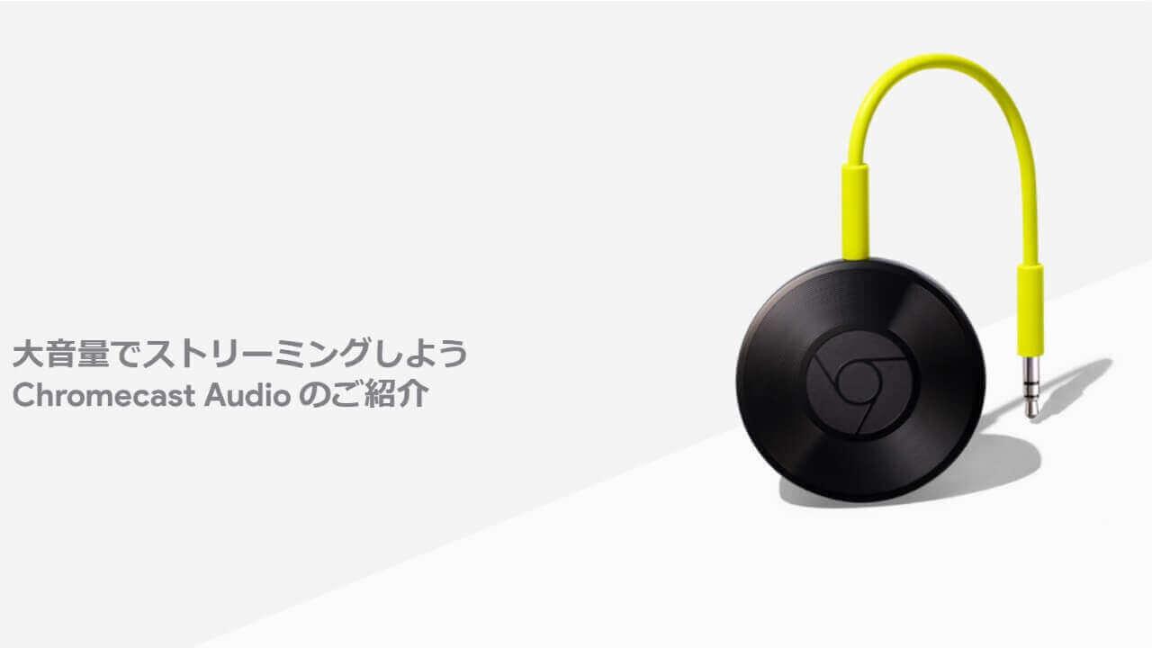「Chromecast Audio」がGoogleストアで1,000円引き