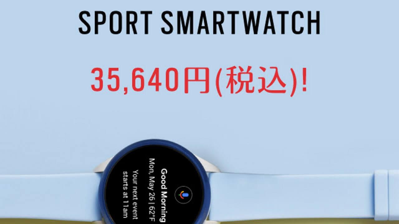 Wear OS「Fossil Sport」が35,640円に、大幅値下げ