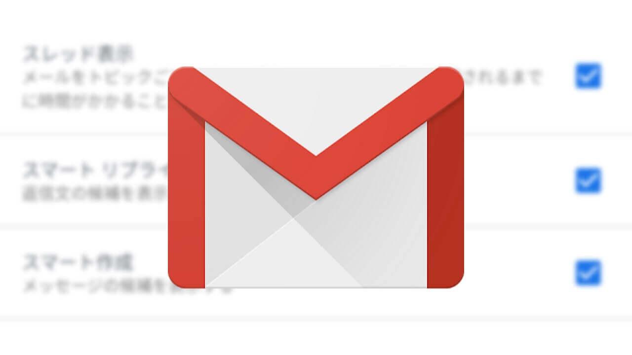 「Gmail」スマート作成がAndroid/iOSアプリでも利用可能に