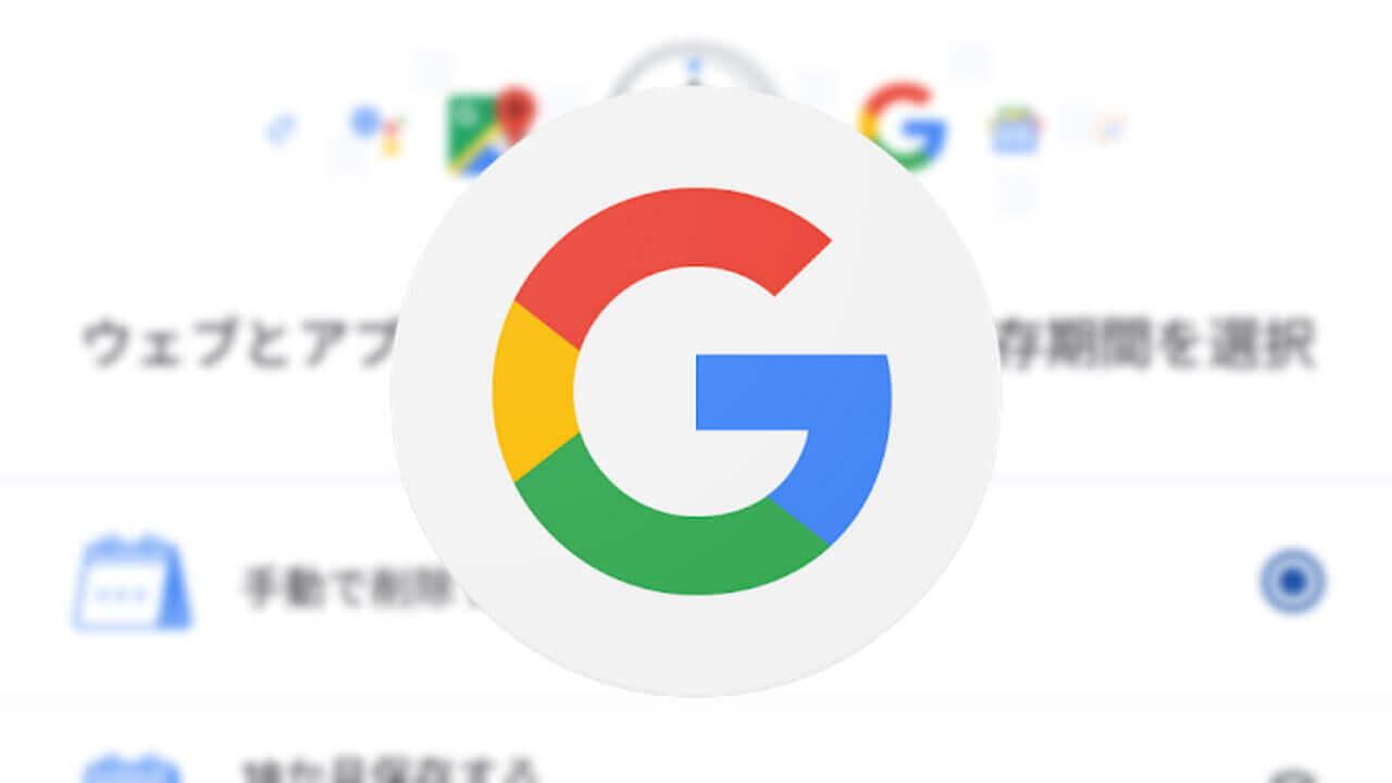 Google、WEBアクティビティの自動削除機能を提供開始