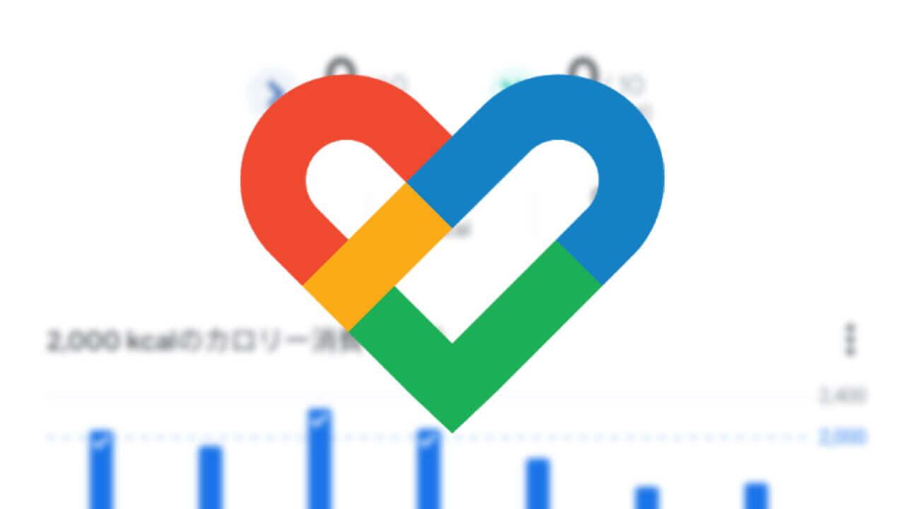 Android「Google Fit」に不正確なトラッキングを通知する機能などが追加