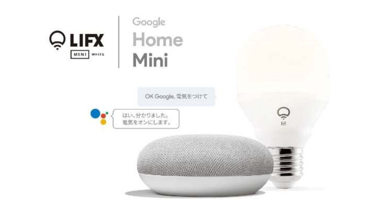 「Google Home Mini」+「LIFX Wi-Fi LED Smart Lights」がビックカメラ決算特価に
