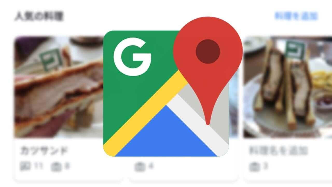 Android「Google マップ」に人気の料理機能が来た【レポート】