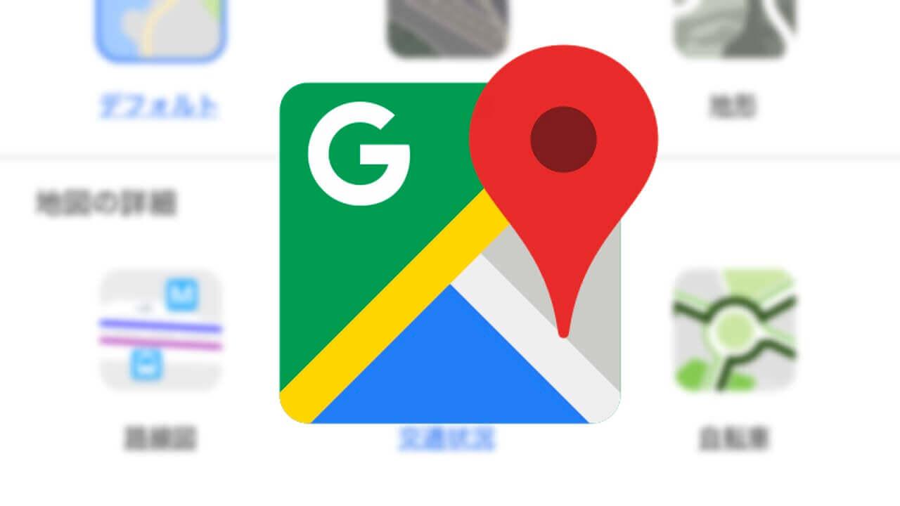 iOS「Google マップ」渋滞状況レイヤが動的になった【レポート】