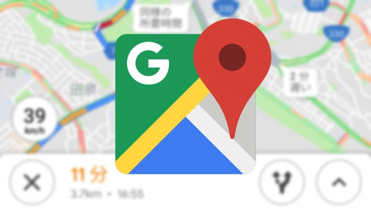 「Google マップ」にカーナビ中のスピードーメーター追加【レポート】