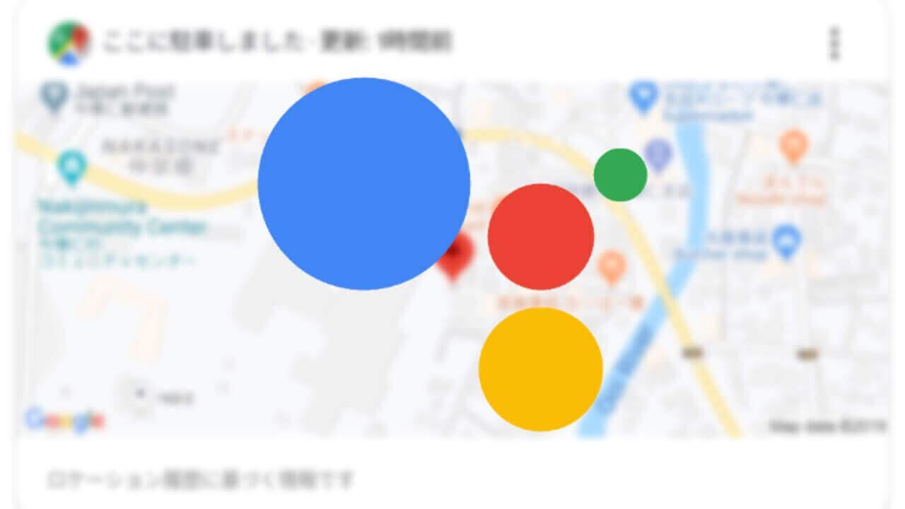 「Google アシスタント」に駐車場所自動記憶機能が追加【レポート】
