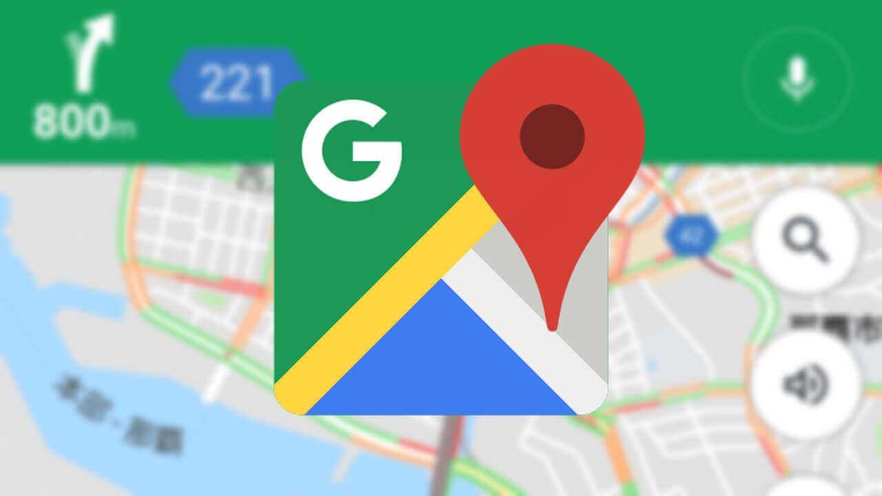 「Google マップ」渋滞レポートはこんな感じで表示される【レポート】