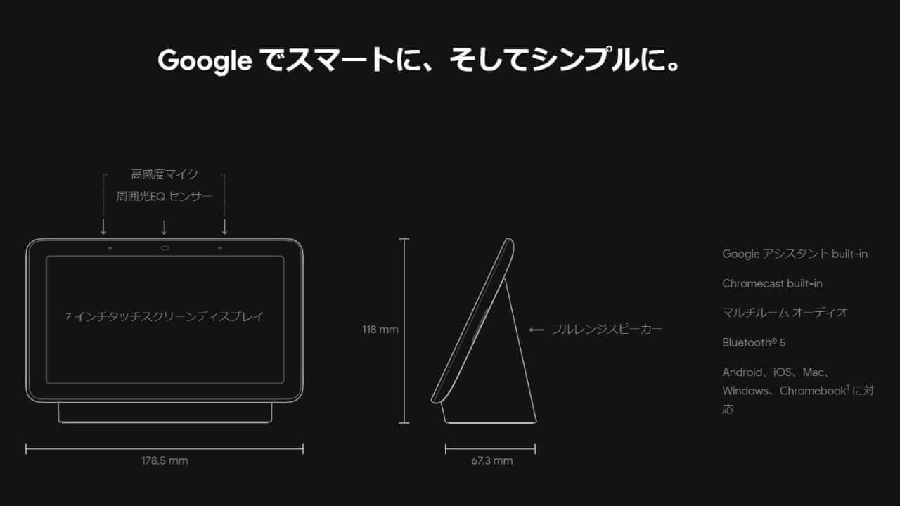 Googleストア「Nest Hub」ページに技術仕様などが追加