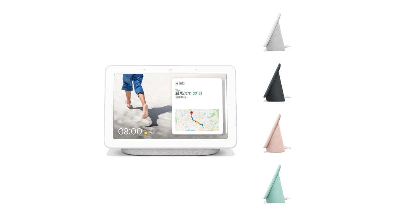 「Google Nest Hub」15,120円で6月12日国内発売