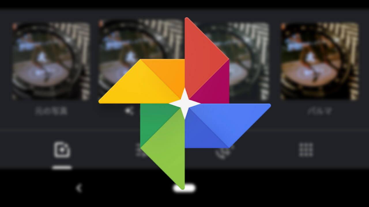 Android「Google フォト」に編集用アプリショートカットが追加【レポート】